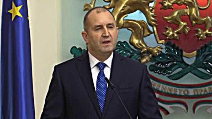 Отчетът на президента Радев