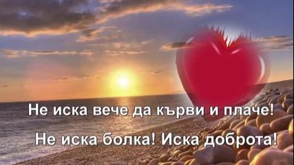Самотно Е Сърцето Ми...
