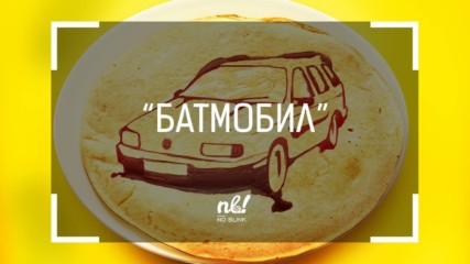 nb! Батмобил - къс филм
