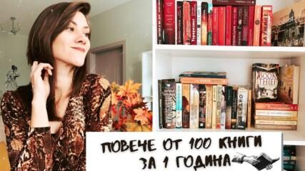 Как да прочетем повече от 100 книги за 1 година