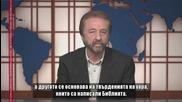 Рей Комфърт - Филмът Ной е неуважителен и небиблейски