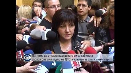 ПФ няма да оттегли подкрепата си за кабинета заради бившия кадър на ДПС, назначен за зам. - министър