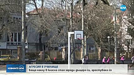 Задържаха мъж по обвинение за нападение над седмокласник в училище в Пловдив