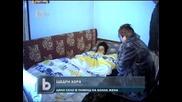 Цяло село помага на болна жена