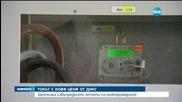Нови цени на тока от 1-ви август