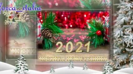 Честита Нова 2021 Година !