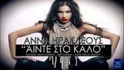 New 2014 Ainte Sto Kalo - Anna Irakleous _ New Song 2014