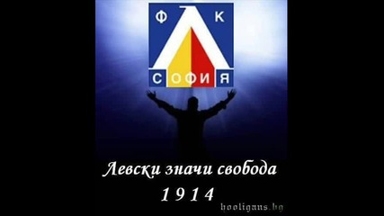 Левски София 1914 (начин на живот)