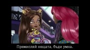 Monster High - 13 Wishes - part 1/ Монстър Хай - 13 желания - част 1 - със субтитри