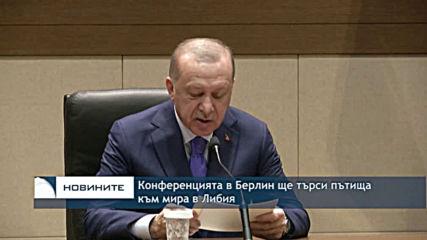 Конференцията в Берлин ще търси пътища към мира в Либия
