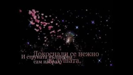 За лека нощ - Таня Мезева
