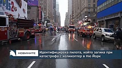 Идентифицираха пилота, който загина при катастрофа с хеликоптер в Ню Йорк