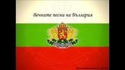 Вечните песни на България част 1
