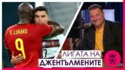 Влиянието на Роналдо и Лукаку, възходът на Брайтън и сменените принципи на игра в Арсенал