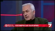 Въпрос на гледна точка - Космическа България