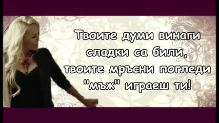 •текст• Гергана ft. Галин - Твоите думи