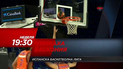 Баскетбол: Уникаха - Баскония на 10 януари, неделя от 19.30 ч. по DIEMA SPORT
