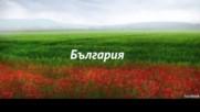 Георги Станчев - България