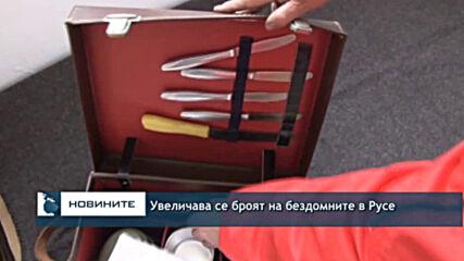 Увеличава се броят на бездомните в Русе