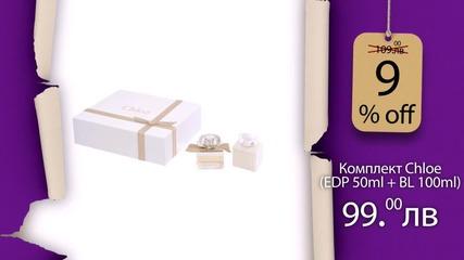 Дамски парфюми: Промоции за лято 2015 от Венера Козметикс