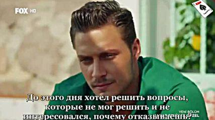 Животът е прекрасен, когато обичаш еп.9 Руски суб.