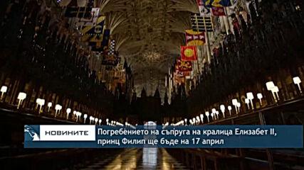 Погребението на съпруга на кралица Елизабет II, принц Филип ще бъде на 17 април