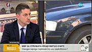 Терзийски: Ръководството на ОД на МВР в Бургас не покровителства престъпни групи