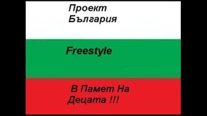 Проект България - Freestyle В Памет На Децата