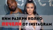 Как Instagram направи Ким Кардашиян милионер