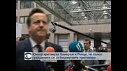 Юнкер: Камерън и Ренци лъжат гражданите си