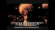 Страшни и величествени Царю - Моцарт - из Реквием