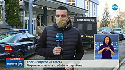 Сидеров се яви в СДВР, задържат го за 24 часа (ВИДЕО+СНИМКИ)
