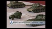 Изложба на макети на танкове и самолети във Варна