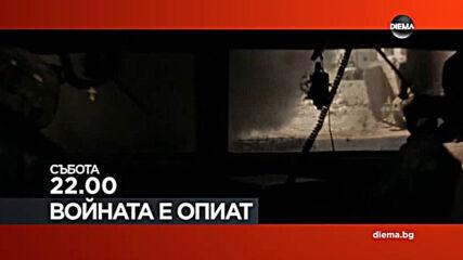 """""""Войната е опиат"""" на 10 април, събота от 22.00 ч. по DIEMA"""