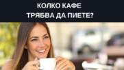 Колко кафе трябва да пиете?