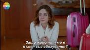 Статус на връзката: объркан - Джан и Айшегюл - Сбогом