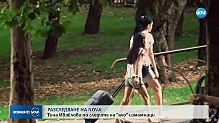 Новините на NOVA (13.10.2019 - централна емисия)