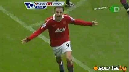 2 - pи гол на Бербатов !!! Mанчестър Юнайтед - Ливърпул (2:2)