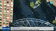 Осем жертви на терористична атака в САЩ