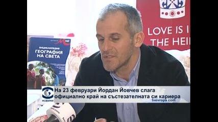 """Новините на ТВ """"Европа"""" на 14 февруари"""