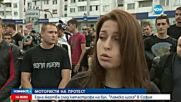 Протест в София заради катастрофа със загинал моторист