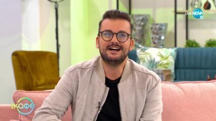 На кафе със Стефан Илчев (22.10.2019)