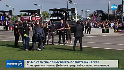 Тръмп се пусна с президентската лимузина по писта на НАСКАР