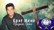 Брат Мечо - Признах Греха / Радио Символът На Вярата