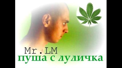 Mr.lm - Пуша с луличка (pro. By Melf Mc)