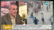 Нидал Хлайф: Трябва да се създадат сигурни зони в Сирия