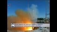 Руска ракета не успя да изведе в орбита мексикански спътник заради авария