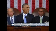 Барак Обама: Ще действам без Конгреса, ако не получа подкрепа за бедността и неравенството в САЩ