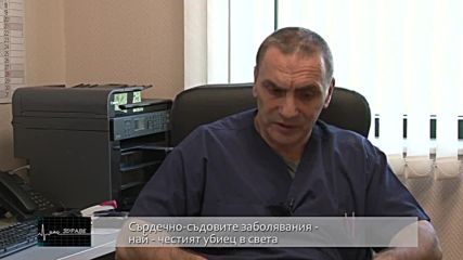 Интервю на д-р Борисов, кардиолог в болница