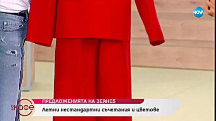 Предложенията на Зейнеб - летни нестандартни съчетания и цветове - На кафе (21.05.2019)